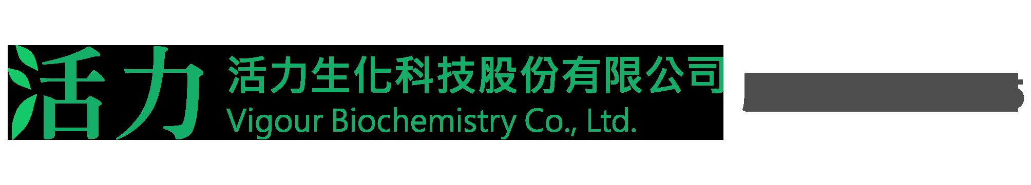 活力生化科技股份有限公司(股票代號:7535)